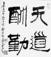 Calligraphie Heaven rewards diligence, by Li Keran, Peking